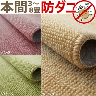 新築マンションの洋室用にセルフカット可能なカーペットを購入!