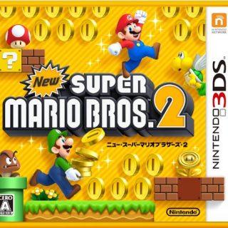 待望のNew スーパーマリオブラザーズ 2が3DSで登場!!!