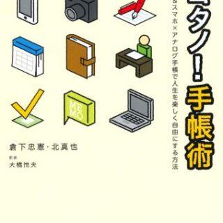 『シゴタノ!手帳術』出版記念イベントでみんなの手帳愛を感じてきたぞ!