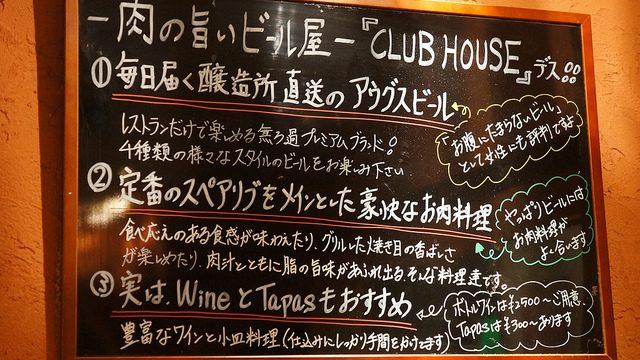 六本木「肉の旨いビール屋【ClubHouse】」は僕が胸を張っておススメできる数少ないお店です。