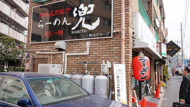 武蔵新城の強暴圧力出汁ラーメン「兜」のラーメン食べてみた!