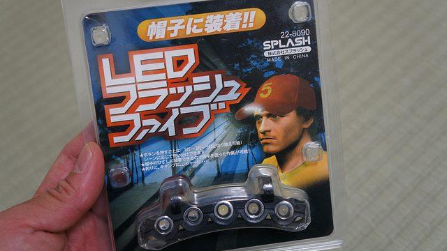 ランニング用に帽子に付けるLEDヘッドライトを購入!