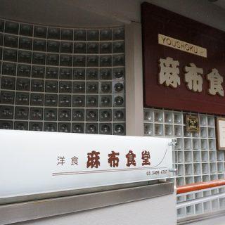 テレビにも紹介された有名店「麻布食堂」のオムライス食べて来た!