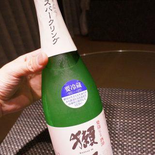 スパークリング日本酒「獺祭 発泡にごり酒」は癖になる美味さだぞ!