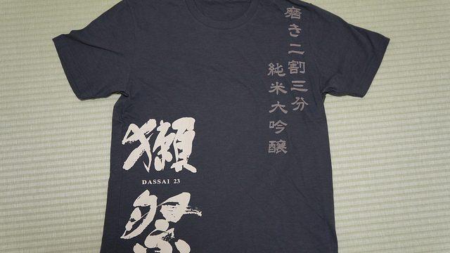 あの「獺祭」Tシャツがユニクロから発売中!