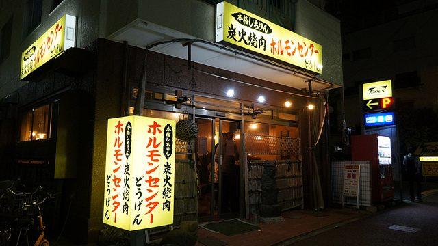 武蔵中原の行列の絶えない「炭火焼肉ホルモンセンターどうげん」が旨すぎる!