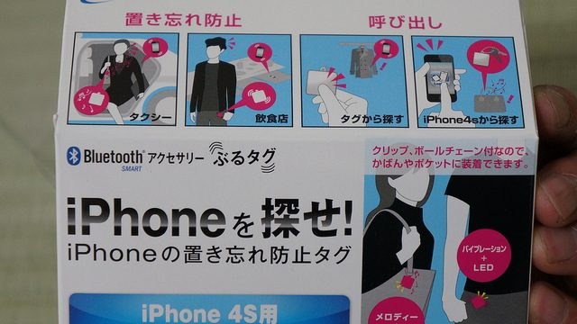 コレがあればiPhoneの置き忘れを防げる「ぶるタグ」を買ったぞ!