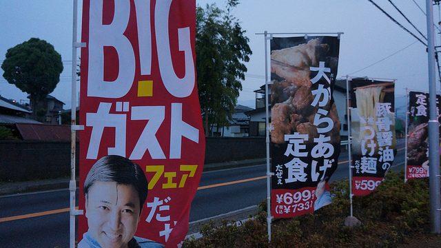 スギちゃんオススメ、「ガストのBIGガストフェア」で肉をたらふく食ってきたんだ ぜぇ~!