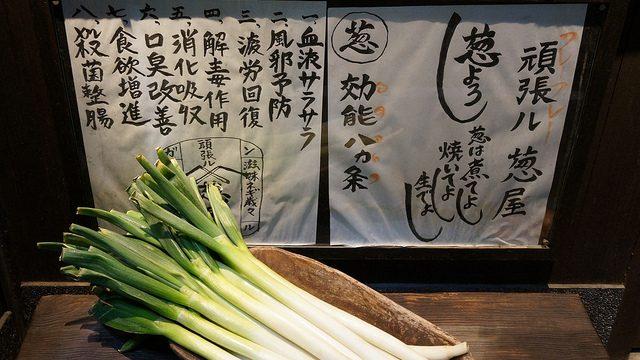 池尻大橋の「頑張ル葱屋平吉」の葱料理が絶品!
