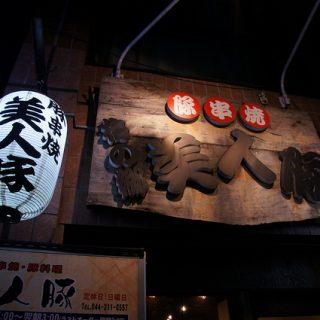 今までこんな豚キムチ食べたこと無いぞ!?川崎駅徒歩5分の「梅の郷 美人豚(うめのさと べっぴん)」に行ってきた!