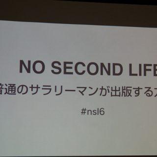 No Second Life セミナー「普通のサラリーマンが出版する方法」に参加して自分の核となる部分が見えてきたぞ!