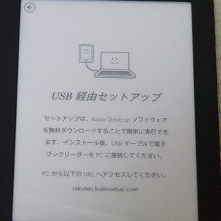 <楽天>kobo Touchの初期設定、やっぱりつまづいたぞ・・・!?