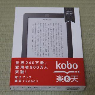 <楽天>kobo Touchがついに届いたので開封の儀!