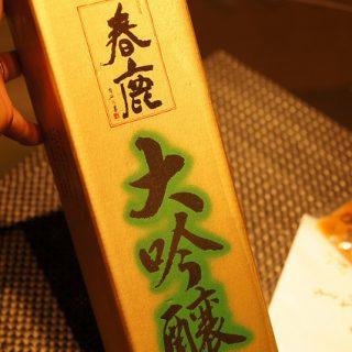 奈良の有名な日本酒「春鹿 純米大吟醸」を飲んでみたぞ!