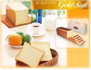 """1つ1575円の""""超""""高級食パン「ゴールドソフト」を予約したぞ!"""