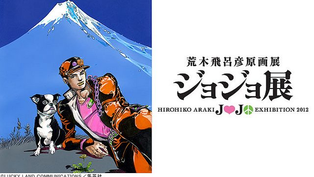 JOJOファンなら絶対行くべし!荒木飛呂彦原画展「JOJO展」東京のチケットを購入したぞ!