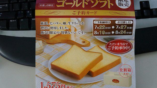 """1ヶ月に1日のみ発売する、1つ1575円の""""超""""高級食パン「ゴールドソフト」を買ったぞ!"""