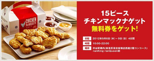 ドナルドとハイタッチできるかも!?渋谷に出現した「15ピース チキンマックナゲット」の巨大BOXに挑戦してみたぞ!
