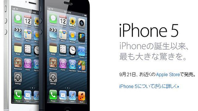 iPhone5買うなら16GB?32GB?64GB?どの容量を買うか悩んでいる人へアドバイス