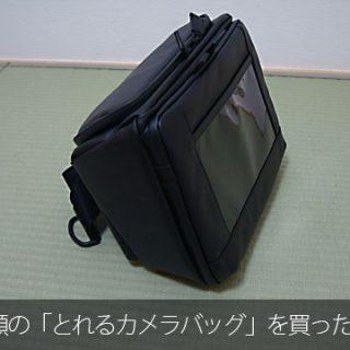 念願の「とれるカメラバッグ」を買ったよ!