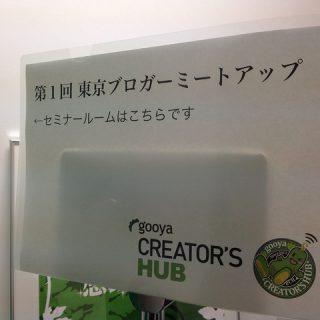 自己紹介をすることでそのものの根本が見えてくる! 第一回東京ブロガーミートアップに参加して #tbmu