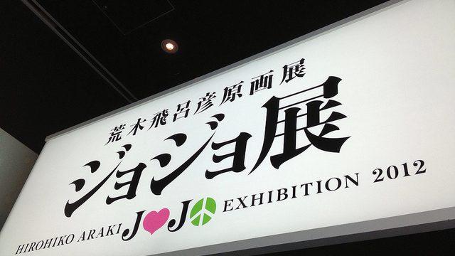 俺はJOJO展に行ってきたゾォー!ジョジョーーッ!