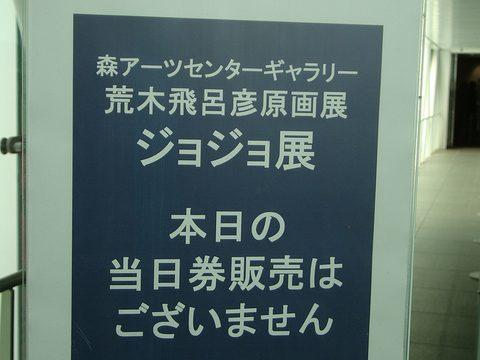ジョジョファンならばJOJO展に行く前にこれだけは用意したい7つの準備!