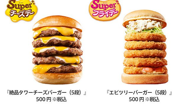 ロッテリアのSuperチーズディの「絶品タワーチーズバーガー(5段)」を買いに行ったぞ!