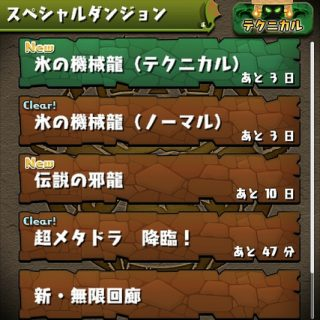 【パズドラ】~超メタドラ降臨! メタドラの逆襲!~の攻略方法を教えるぞ!