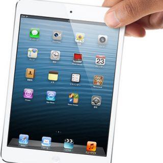 auやSBMから出る、iPad miniやiPad RetinaのCellular版の端末料金がすでに発表されていたのを初めて知ったぞ!