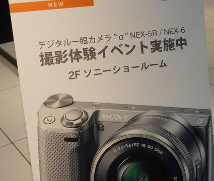 銀座ソニーストアに行って発売前のSONYミラーレス一眼のNEX-5RをNEX-5NDと徹底比較してきたぞ!