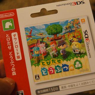 売切れ続出の大人気ゲーム3DS「とびだせどうぶつの森」のダウンロード版の設定方法を詳しく書いたぞ!