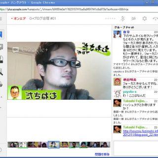 Lifehacking.jp主催「Google+ Hangout on Air で擬似ブログ合宿を!」と言う企画に参加してみたぞ!