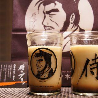男の為の男のスイーツ!「侍のプリン」に牛乳を入れて食べてみたぞ!