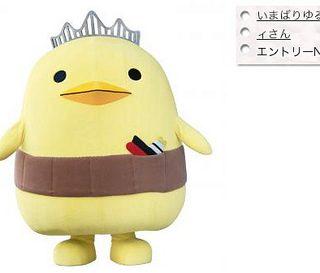 ゆるキャラグランプリ2012、今年の1位は愛媛県の「いまばりゆるきゃらバリィさん」だぞ!!!