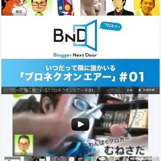 ブロネクオンエアー第1回目は大盛況!Facebookで誰でも参加可能なグループ「ブロネクロビー」を開設したぞ!