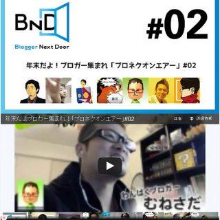 【ブロネク】今年一年で、一番心に残ったブログ記事を紹介するぞ!2012 #ブロネク企画