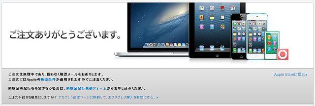 Windowsユーザーの僕がAppleストアオンラインにてMacminiをほぼ最強スペックで注文したぞ!