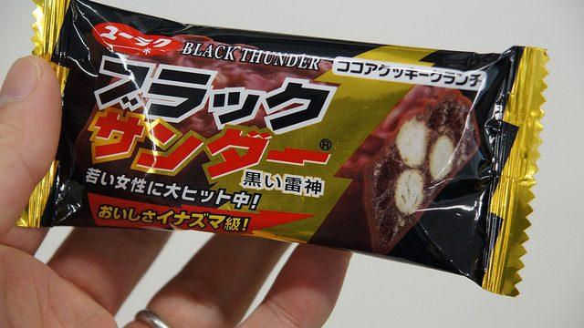ブラックサンダーまんじゅうだと!?地域限定で発売されているブラックサンダーまんじゅうを食べてみたぞ!