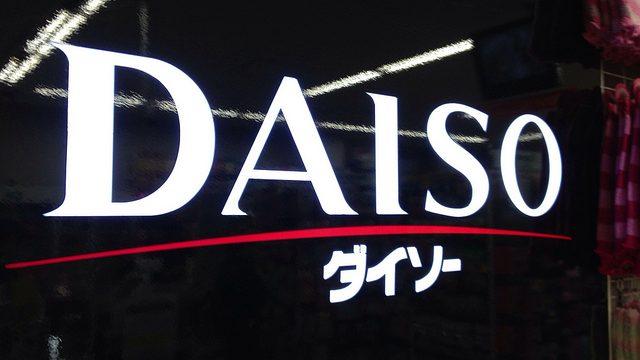 羽田空港にある100円ショップのダイソーがめちゃくちゃ便利でびっくりしたぞ!