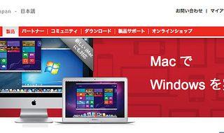 半額以下!MacOS上でWindowsを動かすための「Parallels Desktop8 for Mac」を安く購入したぞ!