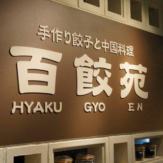 100種類の餃子が楽しめる新宿の「百餃苑(ひゃくぎょうえん)」に行ってきたぞ!