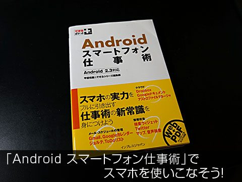 「Android スマートフォン仕事術」でAndroid2.3のスマホを使いこなせるぞ!