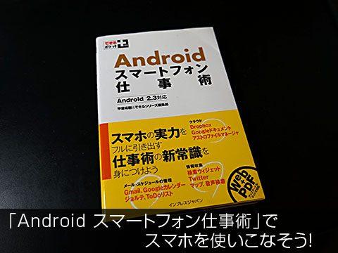 「Android スマートフォン仕事術」でスマホを使いこなそう!