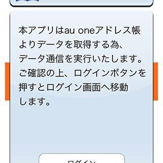 auのiPhone4S機種変更時の設定について(電話帳編)