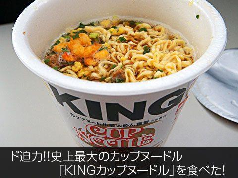 ド迫力!!史上最大のカップヌードル「KINGカップヌードル」を食べた!