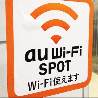 auのWi-Fi SPOTは毎回の設定無しに使えて便利だぞ!