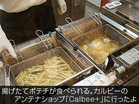 揚げたてのポテチが食べられる。カルビーのアンテナショップ「Calbee+」に行ったよ