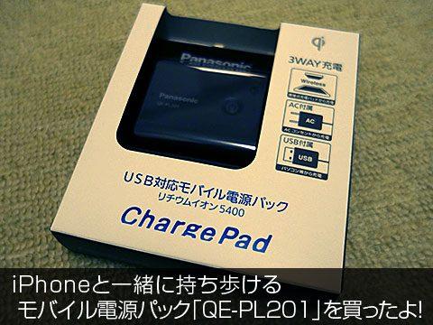 iPhoneと一緒に持ち歩けるモバイル電源パック「QE-PL201」を買ったよ!