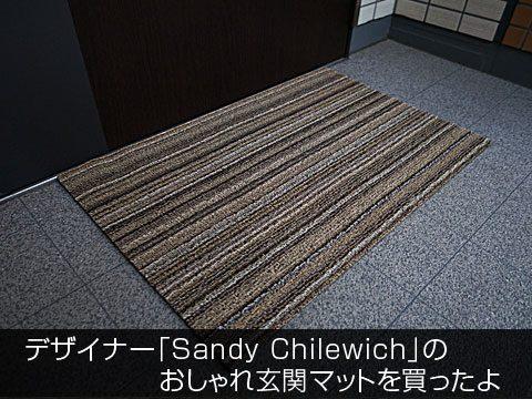 デザイナー「Sandy Chilewich」のおしゃれ玄関マットを買ったぞ!